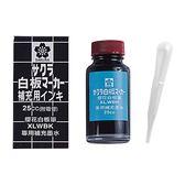 白板筆補充水25cc-黑 SAKURA櫻花 WBK-RI【文具e指通】量販.團購