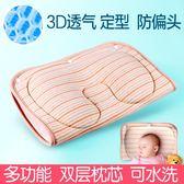 嬰兒枕 嬰兒枕頭0-1歲新生兒定型枕0-3-6個月寶寶防偏頭矯正頭型夏季透氣【韓國時尚週】