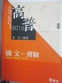 【書寶二手書T3/進修考試_YIJ】國文(測驗)_卓村
