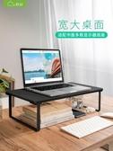 電腦螢幕架顯示器屏增高架筆記本電腦墊高加高底座螢幕桌面收納置物架子 微愛居家
