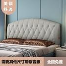 床頭靠墊網紅榻榻米無床頭雙人大靠背床頭改造現代皮革床頭板軟包【快速出貨】