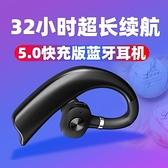 音士頓藍芽耳機無線掛耳式超長待機續航運動防水安卓通用蘋果 韓美e站