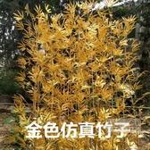 仿真植物 金色竹子仿真假竹子婚慶竹子櫥窗造景綠植酒店玄關客廳婚禮竹子-凡屋