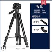 somita相機三腳架單反便攜專業三角架手機直播支架燈戶外微單拍照 青木鋪子