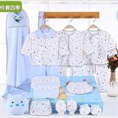 新生兒禮盒 嬰兒衣服套裝0-3個月初生剛出生滿月寶寶 - 雙十一熱銷