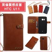 HTC U11 英倫質感系列 手機皮套 皮套 插卡 手機支架
