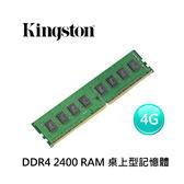 Kingston 金士頓  DDR4 2400MHZ 4G 桌上型記憶體 KCP424NS8/4