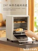 烤箱迷你電烤箱家用烘焙復古小型烤爐多功能全自動烤箱12升容量  LX 220v 熱賣單品