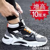秋季男士增高鞋10cm運動鞋男內增高鞋8cm休閒鞋增高板鞋男增高鞋 樂事館新品