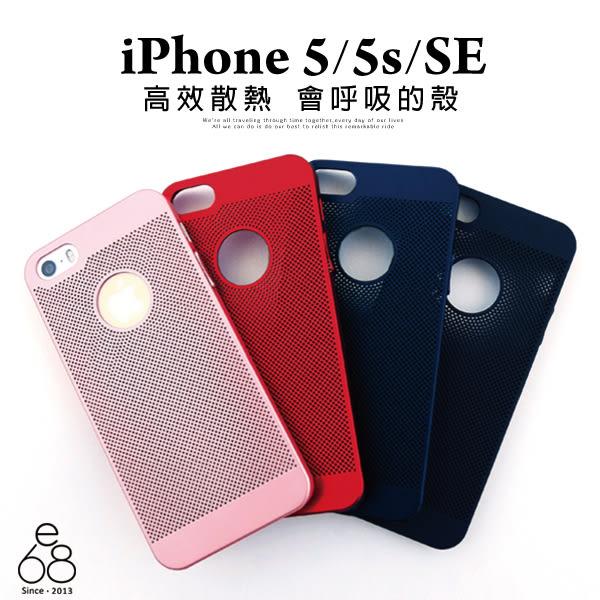 E68精品館 高效散熱 手機殼 iPhone 5 / 5s / SE 硬殼 全包 超透氣 鏤空蜂窩 散熱殼 霧面