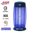 友情牌 15W電擊式捕蚊燈VF-1566~台灣製