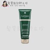 立坽『深層護髮』紀緯公司貨 萊法耶(荷那法蕊) ABSOLUE胺基酸杺生極韌修護膜250ml HH06 HH07