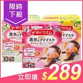 花王 蒸氣感溫熱眼罩(12枚入)多款可選【小三美日】$299