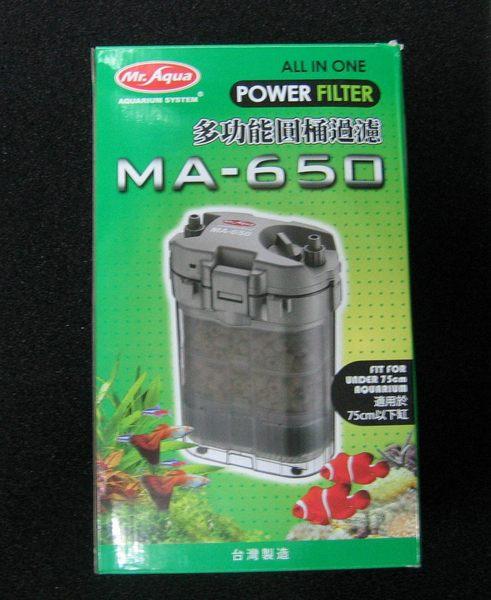 【西高地水族坊】Mr.Aqua水族先生 多功能過濾 小圓桶過濾MA 650(含濾材)