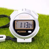單排2道記憶秒錶電子計時器健身田徑裁判運動跑錶  K-shoes