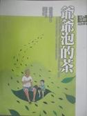 【書寶二手書T3/國中小參考書_ZEV】爺爺泡的茶_張曼娟