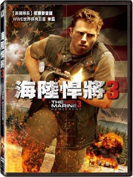 海陸悍將 3 DVD MARINE 3:HOMEFRONT, THE (音樂影片購)