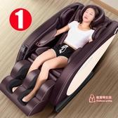 按摩椅 電動按摩椅智慧家用8d全自動沙發太空艙全身小型多功能新款豪華器T 3色