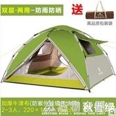 全自動速開帳篷戶外防暴雨加厚雙層3-4人野營2人防雨露營野外賬蓬 NMS名購居家