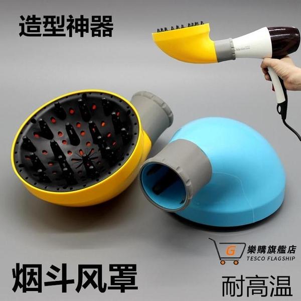 吹風機風罩 髮廊專用電吹風機罩吹卷髮造型煙斗風罩頭髮打理定型烘干大烘罩器