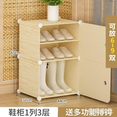 簡易家用日式收納鞋柜經濟型省空間組裝防塵仿實木門口小鞋架子 aj3986『毛菇小象』