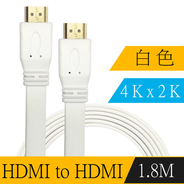 HDMI to HDMI 4K高畫質炫彩影音傳輸扁線(1.8M/白)