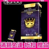 保險套 送潤滑液 避孕 薄型 Okamoto岡本皇冠型 衛生套(10入裝) 保險套世界
