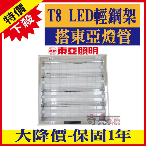 【奇亮科技】東亞照明-2尺4管LED輕鋼架燈具 附原廠燈管 LTTH2445