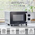 ARTISAN奧的思 20L平台式微波爐 MW2001