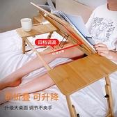 小桌子可摺疊升降調節小桌板大學生宿舍懶人放著床上的筆記本電腦書桌加高飯桌餐桌
