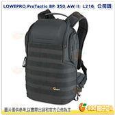 LOWEPRO ProTactic BP 350 AW II 專業旅行者 L216 公司貨 相機包 後背包 雙肩 攝影包