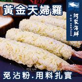 【阿家海鮮】黃金天婦羅蝦10尾入( 300g/盒)