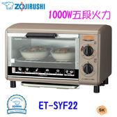 【早餐店ㄟ最愛】象印ET-SYF22 五段火力多功能電烤箱 。免運費 。(另有售ET-SDF22機種)