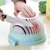 蔬菜水果沙拉切割碗切沙拉果蔬分割器沙拉切碗切沙拉神器  母親節特惠