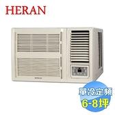 禾聯 HERAN 頂級旗艦型單冷定頻窗型冷氣 HW-41P5