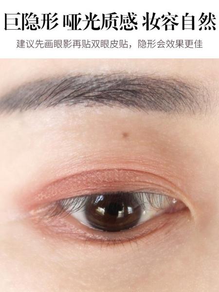 雙眼皮貼網紗蕾絲雙眼皮貼網紅無痕雙面隱形自然神器男定型霜纖維條仙女貼 新年禮物