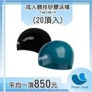 【SPEEDO】成人競技矽膠泳帽 Fastskin 20入 S號 原價25600元