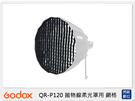 Godox 神牛 QR-P120 拋物線柔光罩 用 網格 同 P120網格(QRP120,公司貨)QRP120G