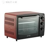220v 烤箱家用 烘焙 蛋糕 多功能 全自動 電烤箱家用 大容量32升 YJT 【創時代3c館】