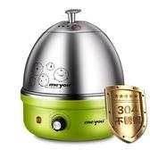煮蛋器304全不銹鋼煮蛋器 多功能蒸蛋器 自動斷電蒸蛋機 8色220V 樂活生活館