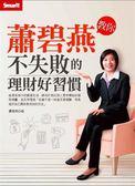 (二手書)蕭碧燕教你:不失敗的理財好習慣
