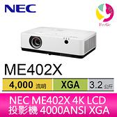 分期0利率 NEC ME402X 4K LCD 投影機 4000ANSI XGA 公司貨保固3年