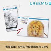 【雄獅】KREEMO 素描鉛筆+KREEMO專業油性彩色鉛筆鐵盒裝-36色