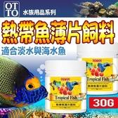 【🐱🐶培菓寵物48H出貨🐰🐹】台灣OTTO》水族用品系列FF-04M熱帶魚薄片飼料-30g(M)