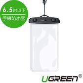 現貨Water3F綠聯 手機防水套 6.5吋以下手機通用