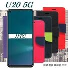 【愛瘋潮】HTC U20 5G 經典書本雙色磁釦側翻可站立皮套 手機殼 側掀皮套 可插卡 可站立 手機套