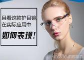10196護目鏡時尚防風防塵眼鏡騎行防霧防沖擊男女式透明防護鏡 美芭