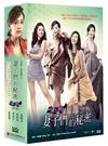 妻子們的秘密(丈夫死了) DVD【雙語版】( 吳賢慶/宋善美/李雅賢/崔松賢 )