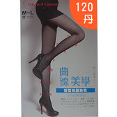 Roberta di Camerino 諾貝達,絲襪褲襪,120 丹塑腹提臀彈性款~義大利