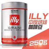 ★午後的品味時間【illy】義大利進口中焙咖啡豆 250g